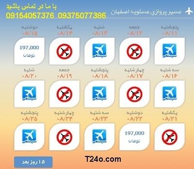 خرید بلیط هواپیما عسلویه به اصفهان+09154057376