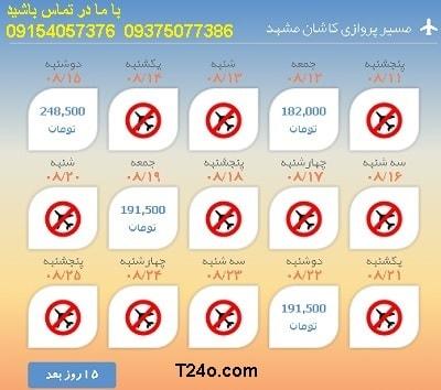 خرید بلیط هواپیما کاشان به مشهد+09154057376