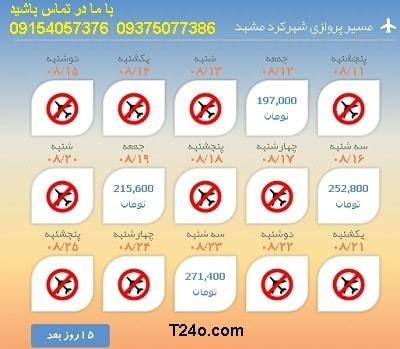 خرید بلیط هواپیما شهرکرد به مشهد+09154057376