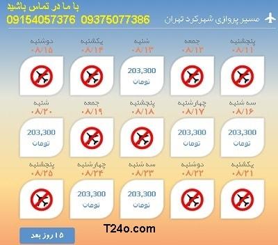 خرید بلیط هواپیما شهرکرد به تهران+09154057376