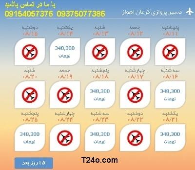 خرید بلیط هواپیما کرمان به اهواز+09154057376