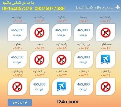 خرید بلیط هواپیما کرمان به تبریز+09154057376