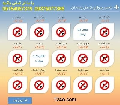 خرید بلیط هواپیما کرمان به زاهدان+09154057376