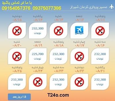 خرید بلیط هواپیما کرمان به شیراز+09154057376