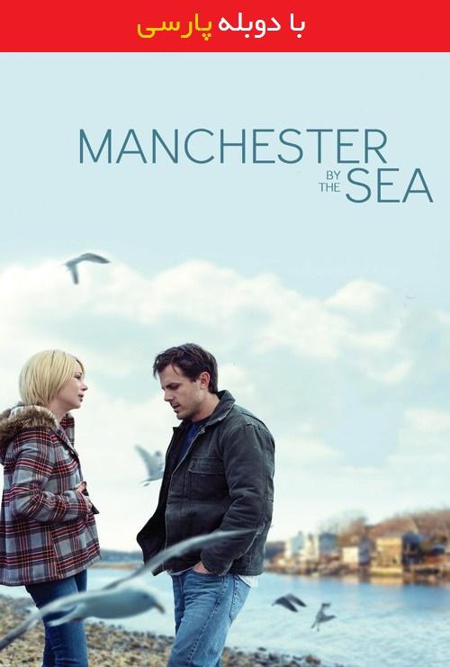 دانلود رایگان دوبله فارسی فیلم منچستر کنار دریا Manchester by the Sea 2016