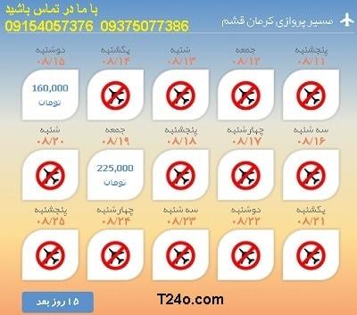خرید بلیط هواپیما کرمان به قشم+09154057376
