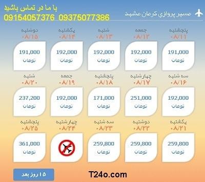خرید بلیط هواپیما کرمان به مشهد+09154057376