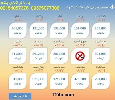 خرید بلیط هواپیما کرمانشاه به مشهد+09154057376