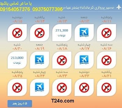 خرید بلیط هواپیما کرمانشاه به بندرعباس+09154057376