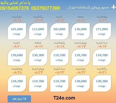 خرید بلیط هواپیما کرمانشاه به تهران+09154057376