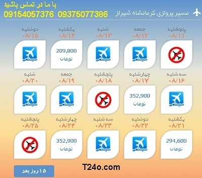 خرید بلیط هواپیما کرمانشاه به شیراز+09154057376