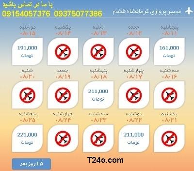خرید بلیط هواپیما کرمانشاه به قشم+09154057376