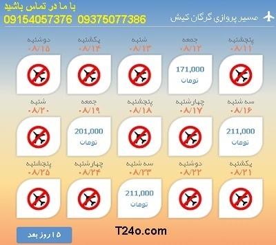 خرید بلیط هواپیما گرگان به کیش+09154057376