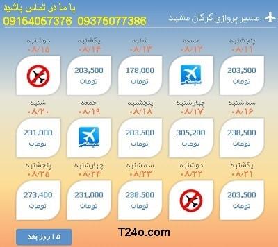 خرید بلیط هواپیما گرگان به مشهد+09154057376