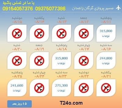 خرید بلیط هواپیما گرگان به زاهدان+09154057376