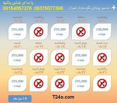 خرید بلیط هواپیما گچساران به تهران+09154057376