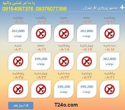خرید بلیط هواپیما لار به تهران+09154057376