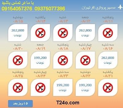 خرید بلیط هواپیما لارستان به تهران+09154057376