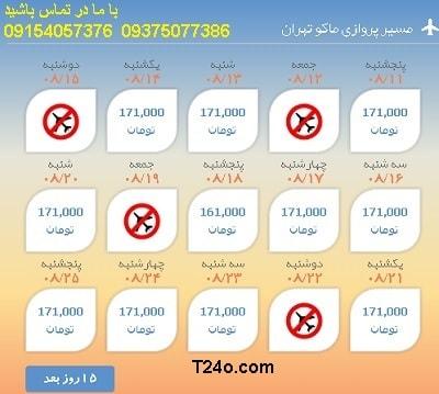 خرید بلیط هواپیما ماکو به تهران+09154057376