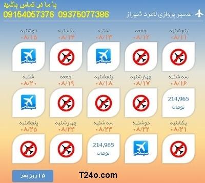 خرید بلیط هواپیما لامرد به شیراز+09154057376