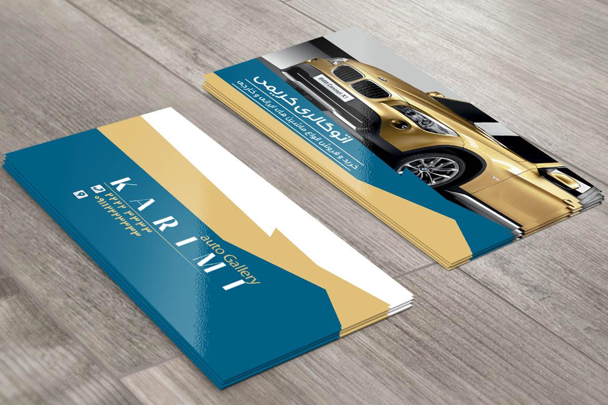 کد 167- لایه باز کارت ویزیت نمایشگاه اتومبیل