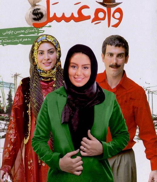 دانلود فیلم وام عسل با کیفیت اورجینال و لینک مستقیم