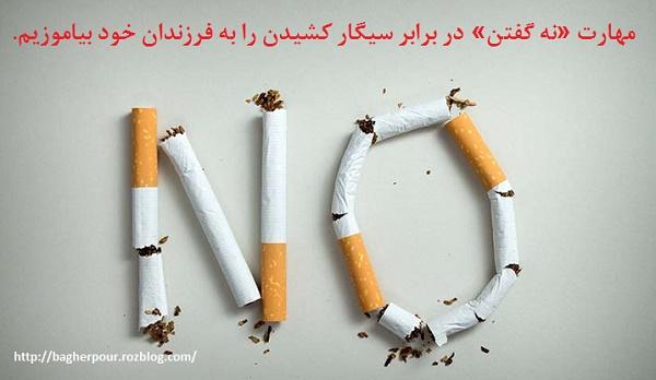 نـــــــــــــــه به سیگار...