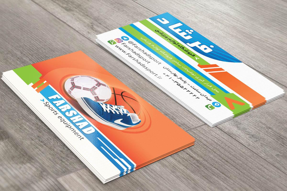 کد 180- لایه باز کارت ویزیت کالای ورزشی