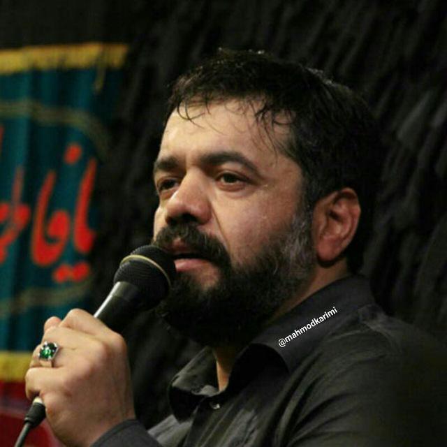 کانال تلگرام محمود کریمی