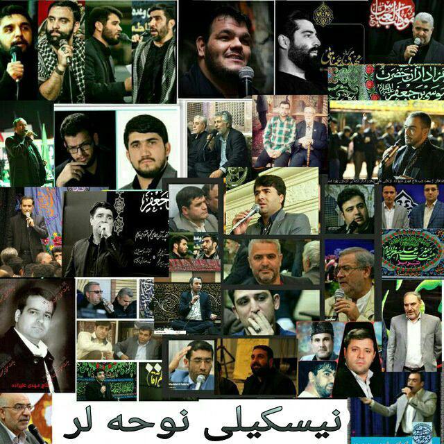 کانال تلگرام حاج نیسکیلی نوحه