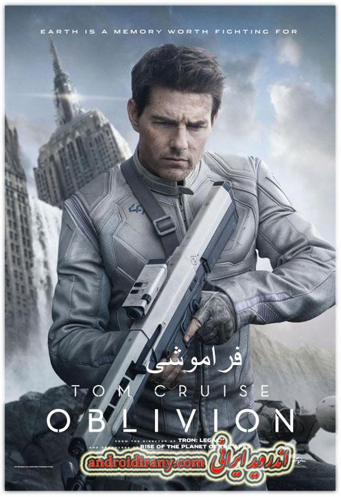 دانلود فیلم دوبله فارسی فراموشی Oblivion 2013