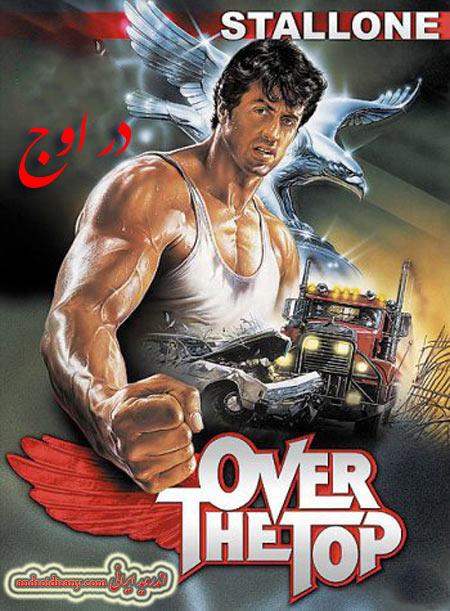 دانلود فیلم دوبله فارسی در اوج Over the Top 1987