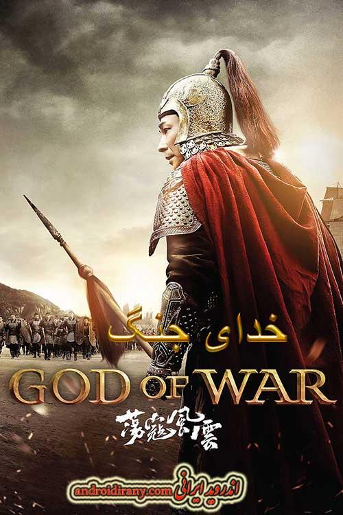 دانلود فیلم دوبله فارسی خدای جنگ God of War 2017
