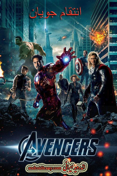دانلود فیلم دوبله فارسی انتقام جویان The Avengers 2012