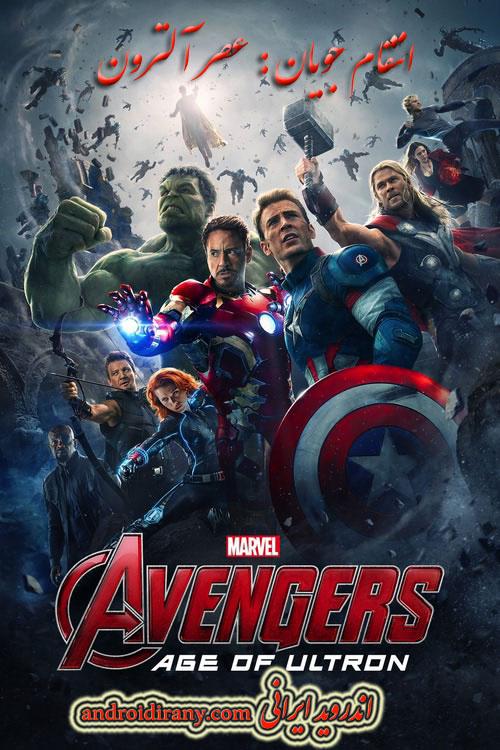 دانلود فیلم دوبله فارسی انتقام جویان : عصر آلترون Avengers: Age of Ultron 2015