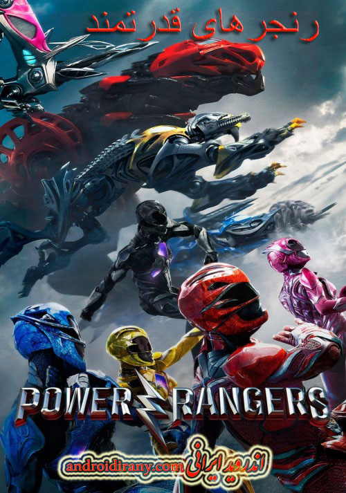 دانلود فیلم دوبله فارسی رنجرهای قدرتمند Power Rangers 2017