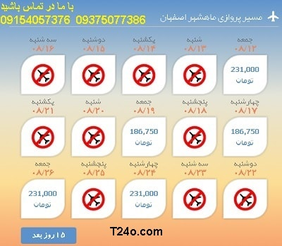 خرید بلیط هواپیما ماهشهر به اصفهان+09154057376