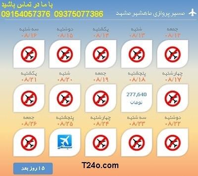 خرید بلیط هواپیما ماهشهر به مشهد+09154057376