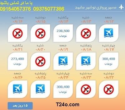 خرید بلیط هواپیما نوشهر به مشهد+09154057376
