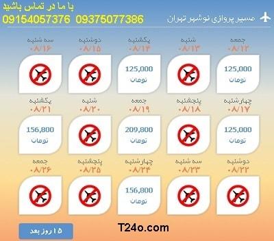 خرید بلیط هواپیما نوشهر به تهران+09154057376