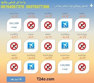 خرید بلیط هواپیما یزد به بندرعباس+09154057376
