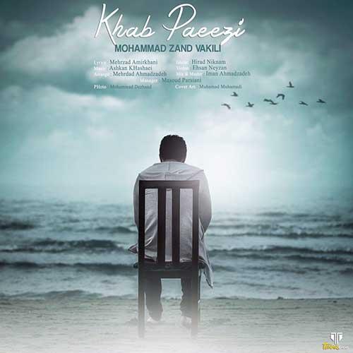 دانلود آهنگ جدید محمد زند وکیلی به نام خواب پاییزی
