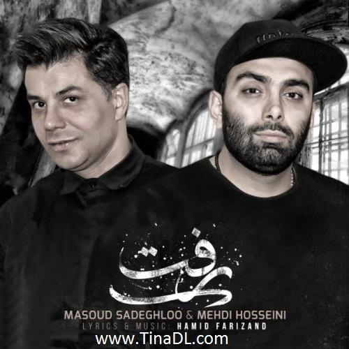 دانلود آهنگ رفت - مسعود صادقلو