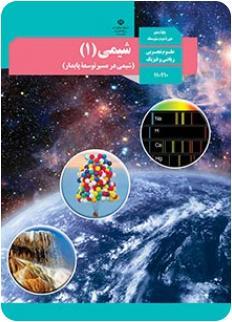 کتاب شیمی دهم (شیمی 1)