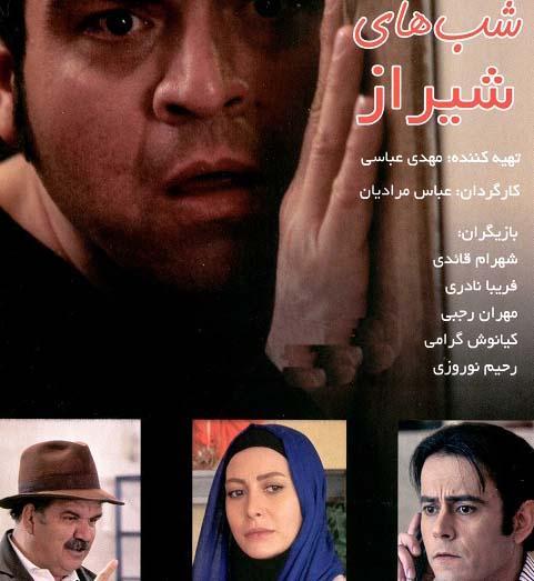 دانلود فیلم شب های شیراز با لینک مستقیم و کیفیت اورجینال