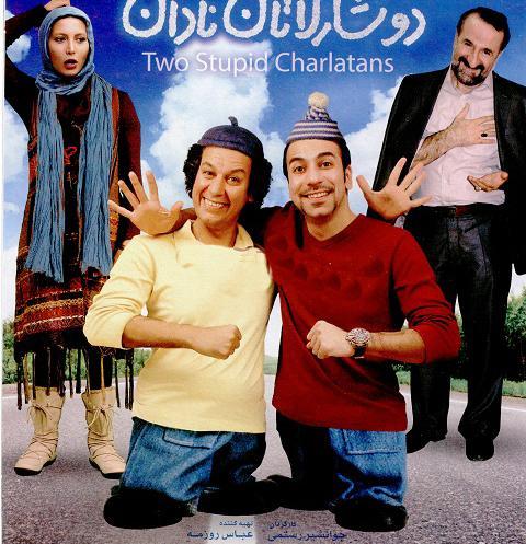 دانلود فیلم دو شارلاتان نادان با لینک مستقیم و کیفیت اورجینال