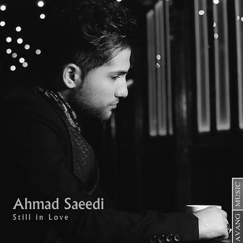 دانلود آهنگ جدید احمد سعیدی - هنوزم عاشقم