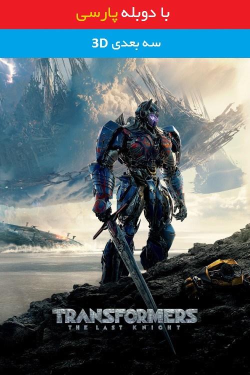 دانلود رایگان دوبله فارسی فیلم تبدیل شوندگان 5 Transformers: The Last Knight 2017