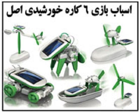 اسباب بازی 6 کاره خورشیدی اورجینال بدون نیاز به باتری و برق
