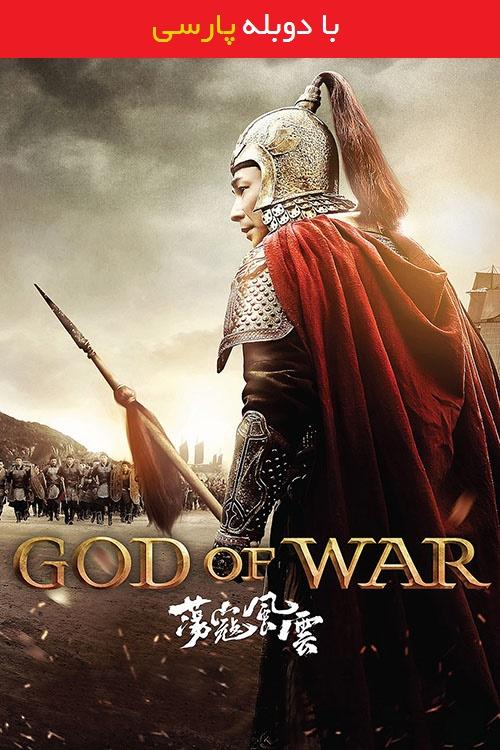 دانلود رایگان دوبله فارسی فیلم خدای جنگ God of War 2017
